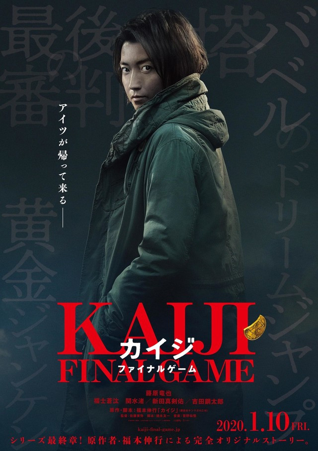 The movie poster for Kaiji: Final Game, featuring actor Tatsuya Fujiwara as the protagonist, Kaiji Ito.