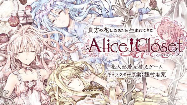 Crunchyroll   Kamikaze Kaitou Jeanne Artist On Board For Mobile Game Alice  Closet