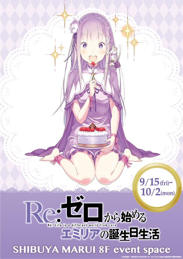 Re: Zero - Starting Emilia's Birthday Life in Another World- 2017