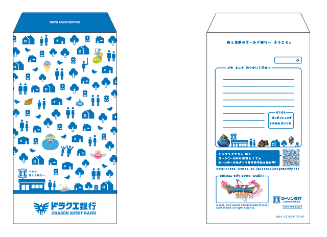 An image showing the specially designed banking envelopes for the Lawson Bank x Dragon Quest XI S collaboration.