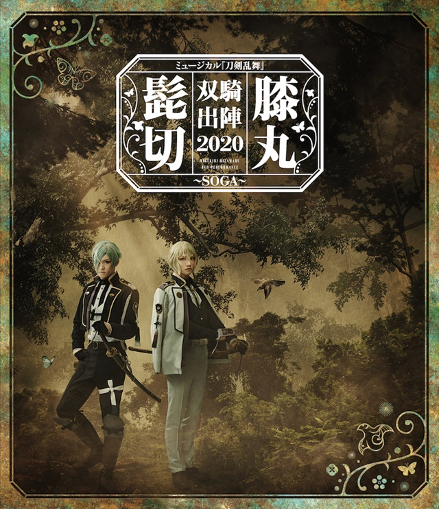 """""""Touken Ranbu Musical"""" Хигекири и Хизамару демонстрируют захватывающее танцевальное представление в новом клипе"""