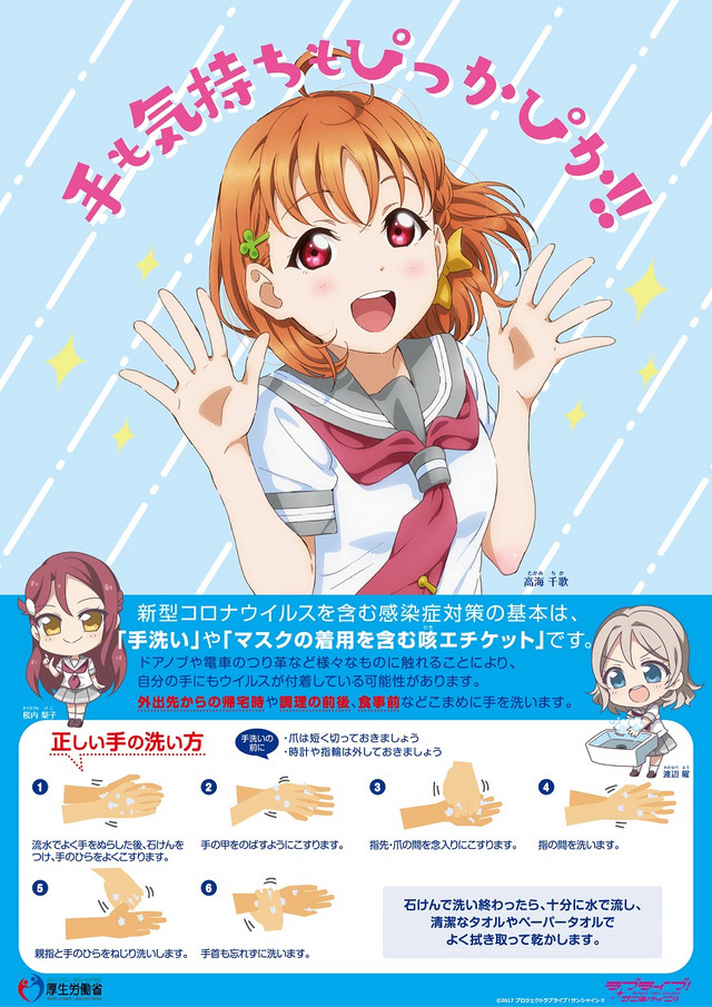 A promotional poster advocating proper hand-washing techniques, featuring Aqours members Chika Takami, Riko Sakurauchi, and You Watanabe from Love Live! Sunshine!!, produced in conjunction with the Ministry of Health, Labour, and Welfare of Japan.