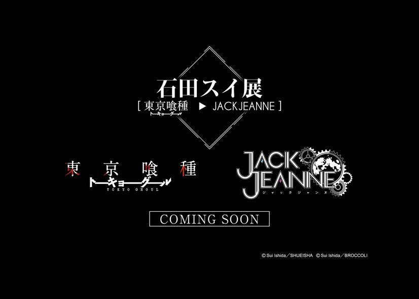 JACK JEANNE by Sui Ishida