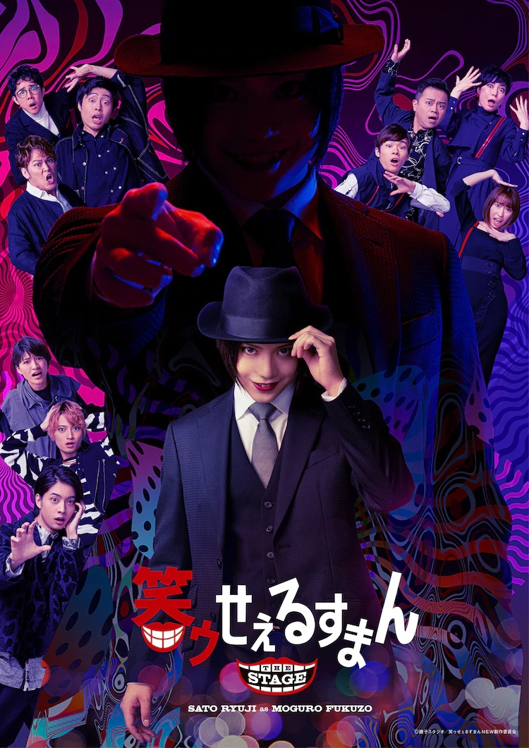 A key visual for the upcoming The Laughing Salesman stage play, featuring actor Ryuji Sato in full costume and makeup as the titular antagonist, Moguro Fukuzo, who is smiling and tipping his hat while the rest of the cast reacts to his presence with expressions of comical horror and dismay. In the background, a huge, shadowy apparition of Saito points an accusing finger at the audience.