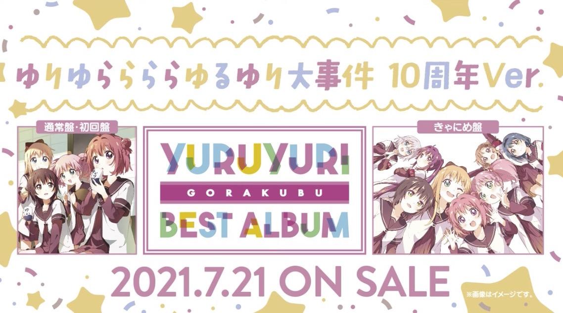 YuruYuri 10th Anniversary Album