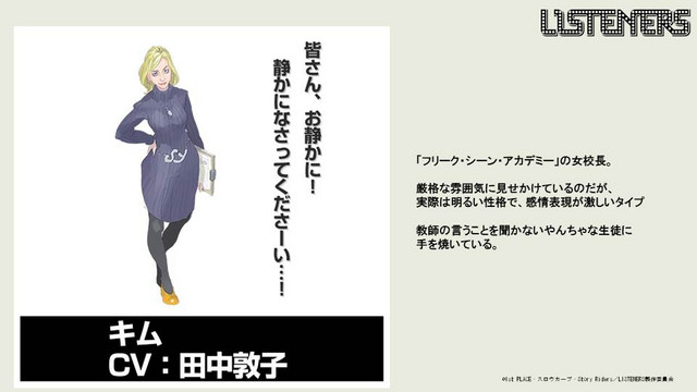 A character visual of Kim, a character from the upcoming LISTENERS TV anime.