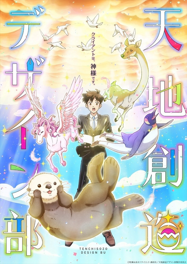 A new key visual for the upcoming Heaven's Design Team TV anime, featuring such fanciful creations as doves, a long-necked deer, a pink pegasus, a long-legged penguin, and an otter.