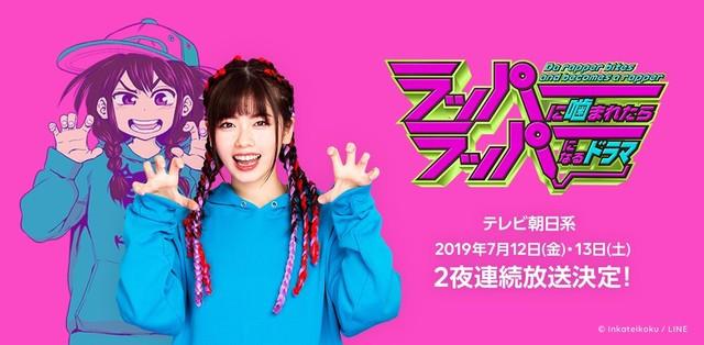 Actress Fuka Koshiba is ready to lay some sick beats at the heroine in the Rapper ni Kamaretara Rapper ni Naru TV drama.