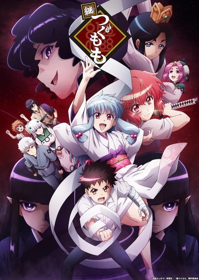 A key visual for the upcoming Tsugu Tsugumomo TV anime, featuring the main cast striking dramatic poses.