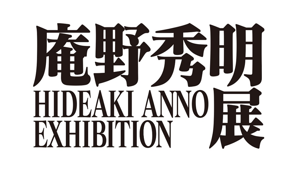 Hideaki Anno Exhibition