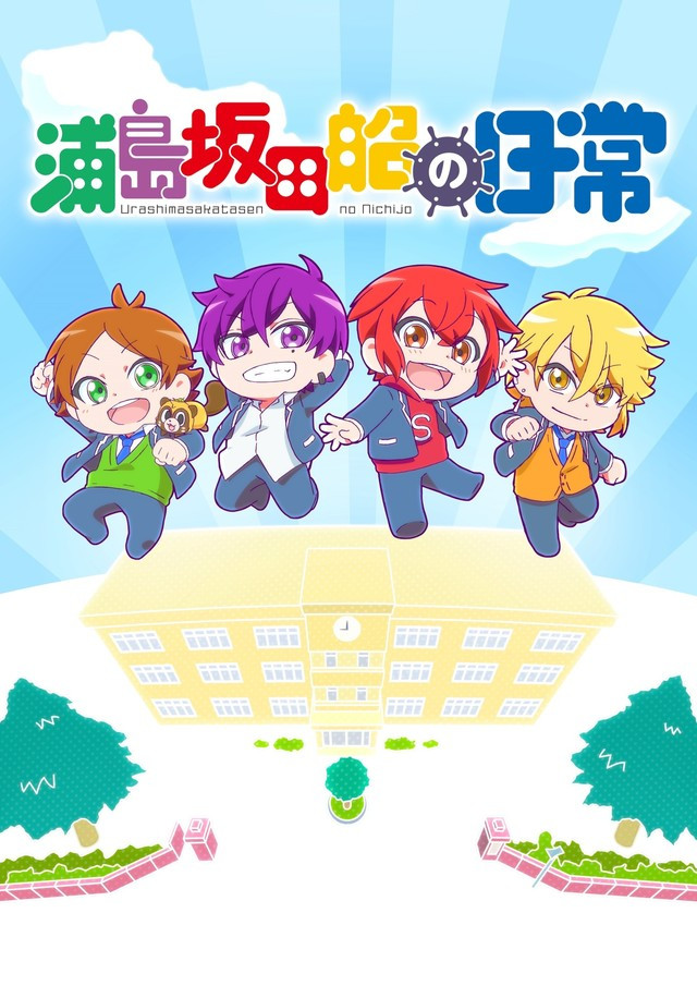 "A key visual for Urashimasakatasen no Nichijo, featuring the four members of Urashimasakatasen in ""chibi"" form."