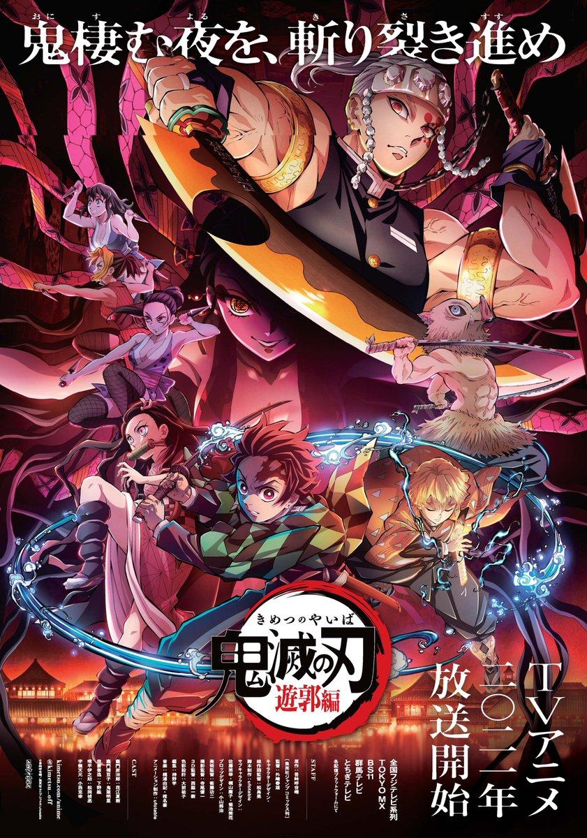Arco de Demon Slayer: Kimetsu no Yaiba Entertainment District