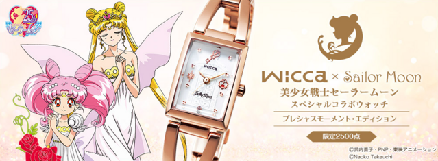 Sailor Moon Wicca x Seiko