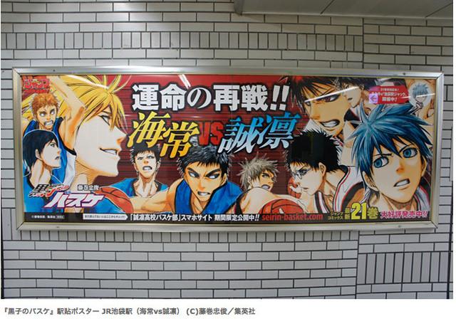 «Kuroko's Basketball» украсил станции