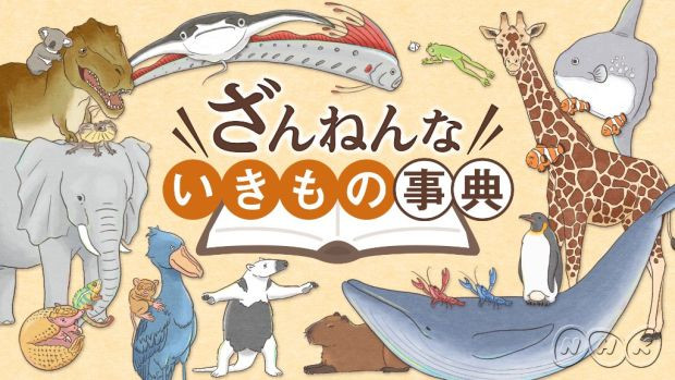 Zannen na Ikimono no Jiten is an educational children's anime that explodes popular myths about animals.