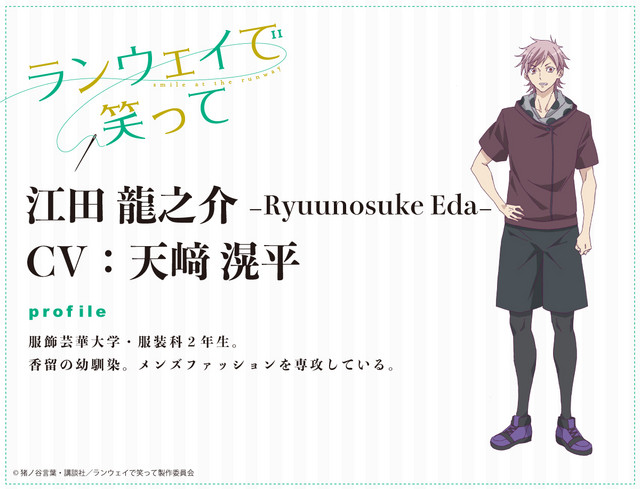 A character visual of Ryuunosuke Eda, a fashion design student with a flamboyant style from the upcoming Smile at the Runway TV anime.
