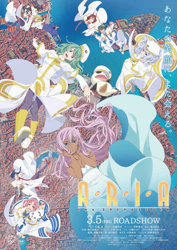 ARIA the CREPUSCOLO Key Visual