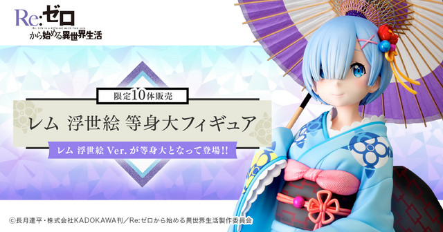 A banner image advertising KDcolle's Rem Ukiyo-e Ver. Life-Sized Figure.