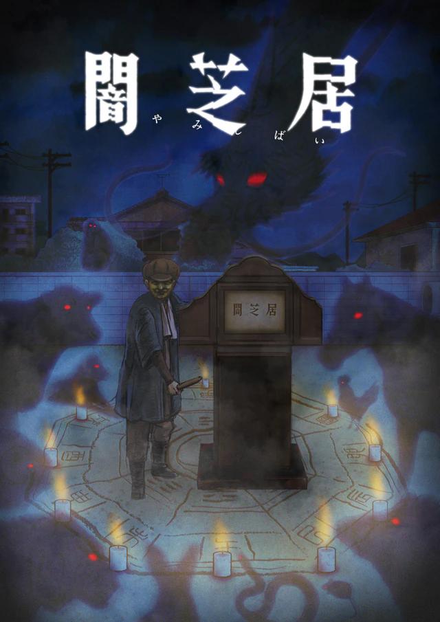 Theatre of Darkness: Yamishibai Season 9 Key Visual