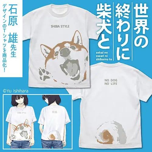 Sekai no Owari ni Shiba Inu to (Roaming the Apocalypse with my Shiba Inu) T-Shirt