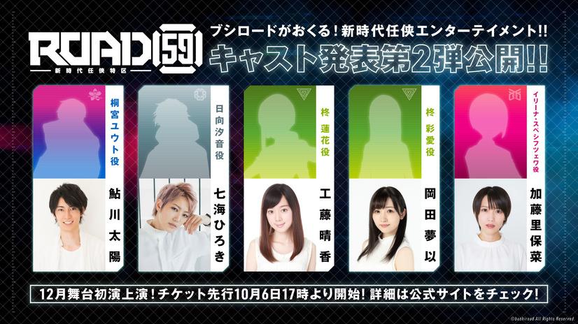 ROAD59 New Cast