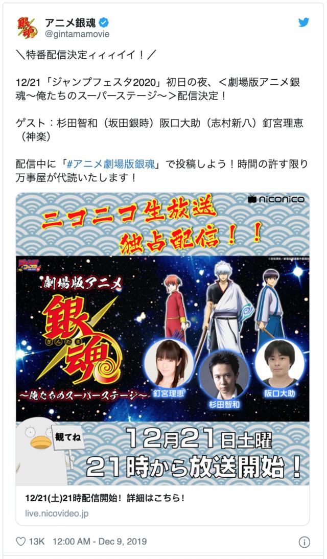 New Gintama film