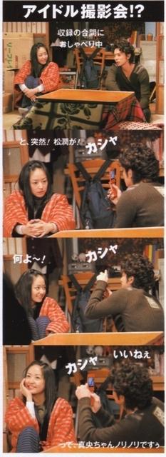 Inoue Mao ja Matsumoto Jun dating 9 vuotta