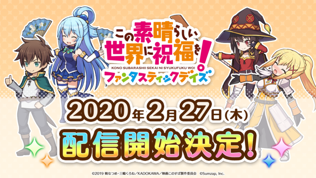 A promotional image advertising the February 27, 2020 release of the KONOSUBA: Fantastic Days smart phone game, featuring the main characters in their mobile game character designs.
