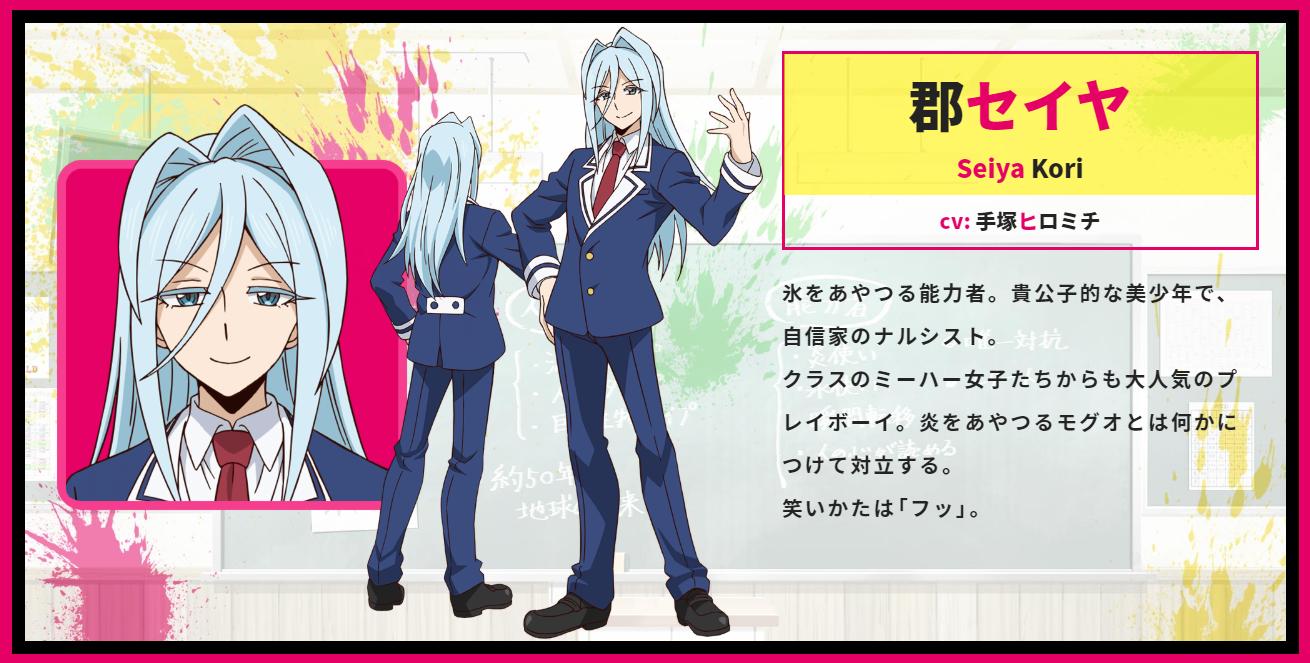 A character setting of Seiya Kori from the upcoming Talentless Nana TV anime.