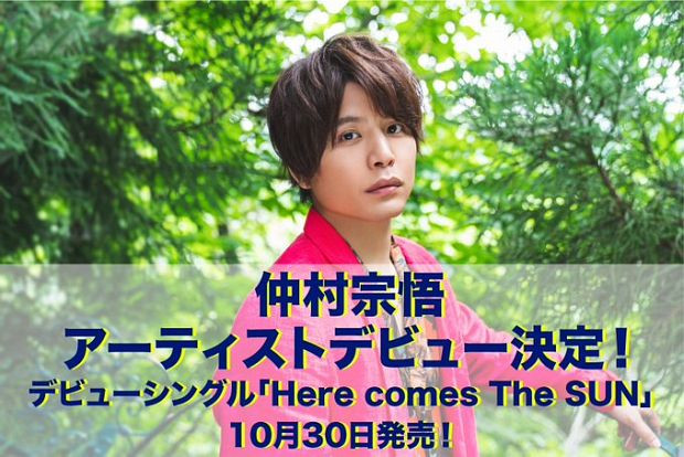 """Voice actor Shugo Nakamura poses for a promotional image for the release of his debut single, """"Here comes The SUN""""."""
