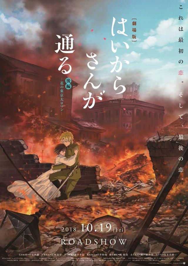 Le visuel, montrant les deux protagonistes du film se serrant dans les bras au milieu de ruines enflammées.