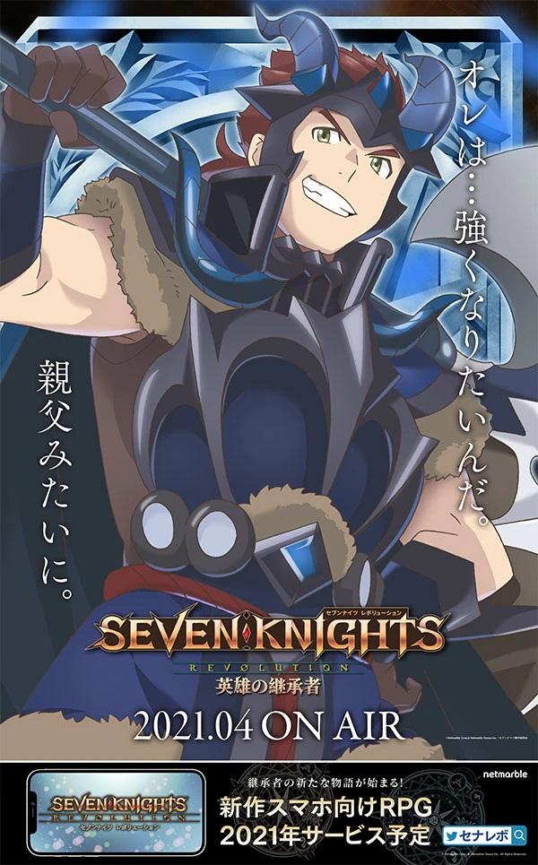 Un personaje visual de Joe, uno de los héroes sucesores del próximo anime de televisión Seven Knights Revolution -Eiyuu no Keishousha-.  Joe aparece como un berserker vestido con pieles y una armadura de hierro con un casco con cuernos, y blande un enorme hacha de batalla.