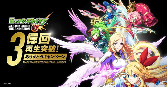Monster Strike The Animation - Monster Strike The Animation