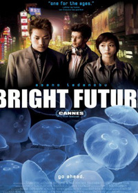 Bright Future - Movie