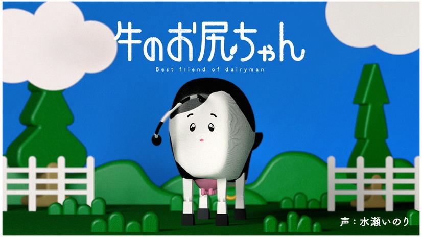 Ushi no Oshiri-chan
