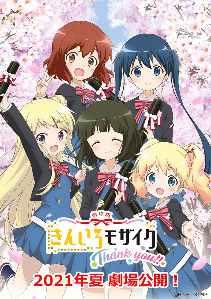 A new key visual for the upcoming Kiniro Mosaic Thank you!! anime theatrical film, featuring the five main characters dressed in their school uniforms and posing in front of blooming cherry blossom trees while holding their certificates of high school graduation.