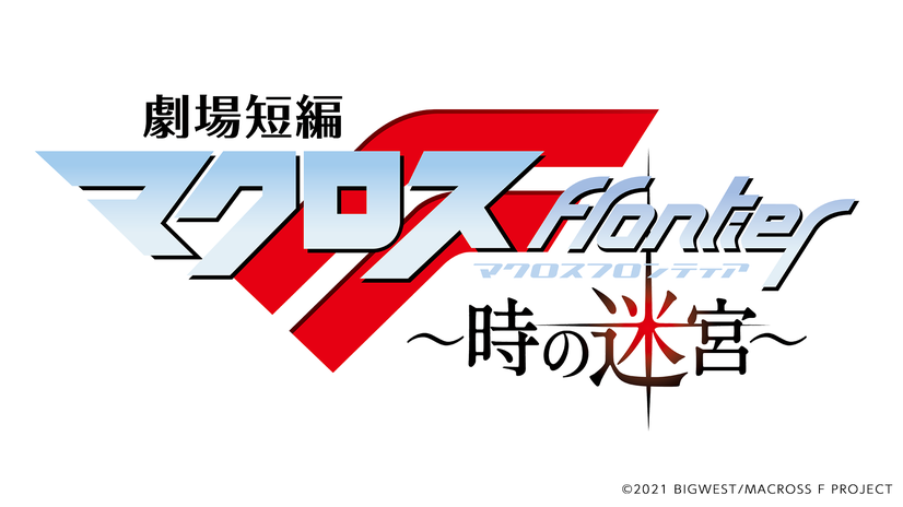 Macross Frontier ~Labyrinth of Time~ Logo