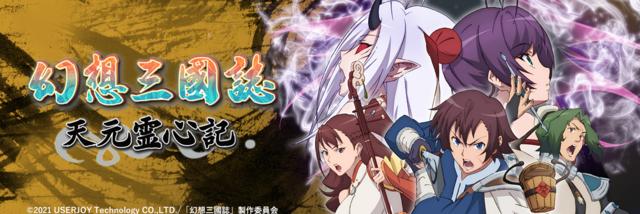 Una imagen de banner para el próximo anime televisivo Gensou Sangokushi -Tengen Reishinki-, con los personajes principales posando dramáticamente.