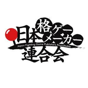 Anunciada la 'Japan Fighting Game Publishers Roundtable' para el 1 de agosto