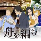Noitamina Passes The Baton From Baseball Anime To Dictionary Anime In New Promo