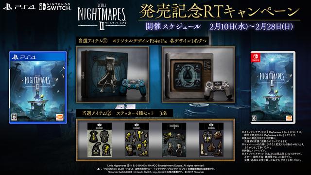 Little Nightmares II Japanese retweet campaign
