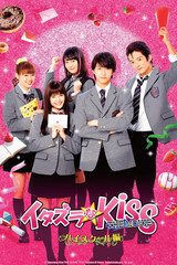 Mischievous Kiss - The Movie