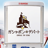 Bandai Namco откроет крупнейший в мире магазин Gatchapon в Икебукуро
