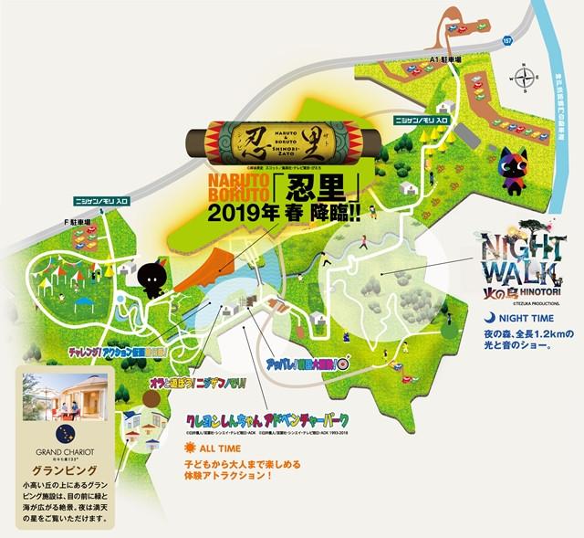 """Nijigen No Mori Theme Park To Open """"NARUTO"""