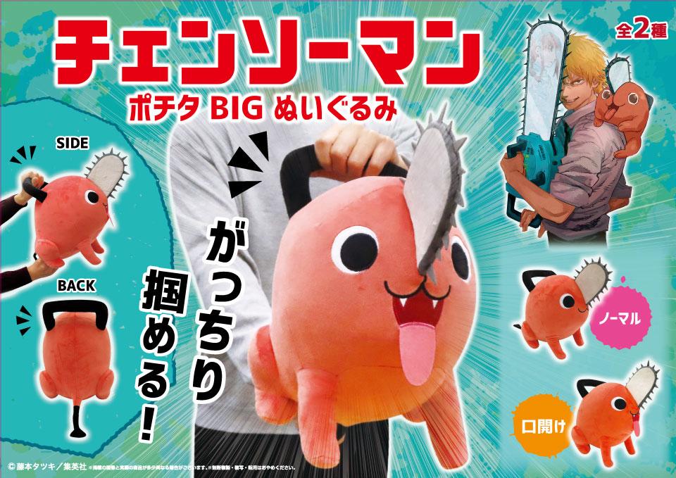 Una imagen promocional del peluche Pochita BIG de Chainsaw Man, que muestra vistas desde varios ángulos de ambas versiones del peluche diseñado para su lanzamiento en los centros de entretenimiento japoneses.
