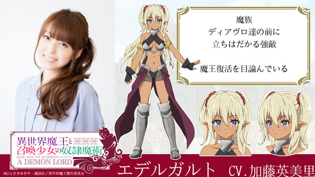 new cast members announced for How NOT to Summon a Demon Lord