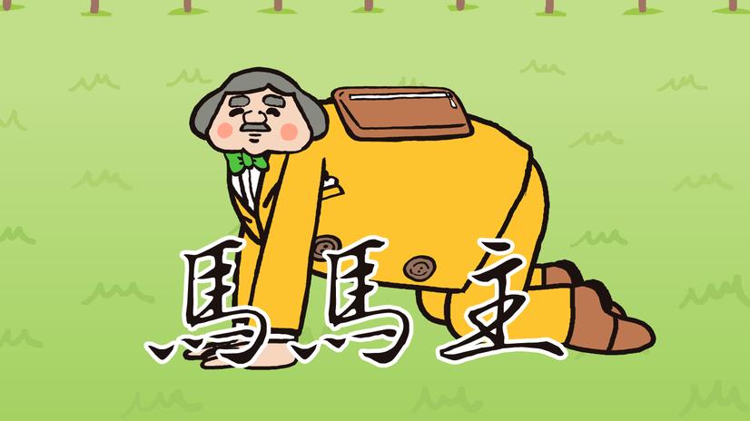 Neko Jockey: Manager