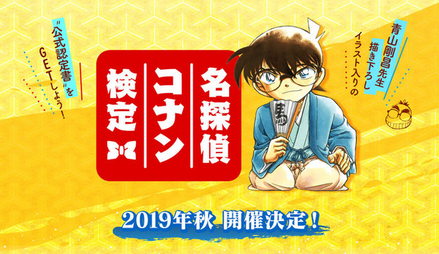 Sitting seiza style, Conan Edogawa prepares to grade contestants for the 1st Case Closed / Detective Conan official certification exam.