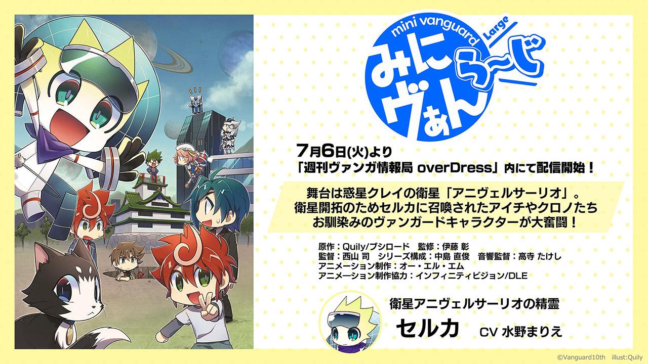 ¡Una imagen promocional que anuncia el anime web derivado de Mini Vanguard Large, con ilustraciones con versiones en tamaño chibi de varios Cardfight!  Vanguard overDress personajes.