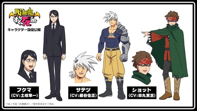 Un escenario de personajes de Fukuma, Satetsu y Shot del próximo The Vampire muere en poco tiempo.  Anime de TV.